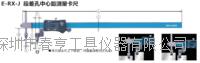 日本中村KANON电子式段差孔距中心卡尺E-RX30J特价销售 E-RX30J