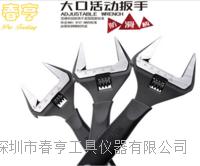 日本罗宾汉五金工具大开口活动扳手RBV系列 RBV系列