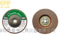 日本富士KOSOKU千叶轮便捷式安装 日本富士KOSOKU千叶轮便捷式安装