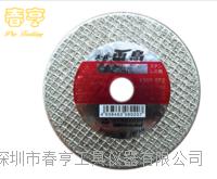 双面增强网布切割砂轮不锈钢用 双面增强网布切割砂轮不锈钢用