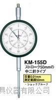 进口指针式百分表KM-155D范围0-50分度值0.01百分表千分表特价 KM-155D