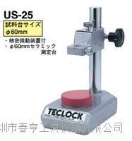 优势供应进口得乐TECLOCK量表架台US-25恒压测定座 US-25