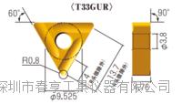 日本富士元FUJIGEN倒角刀刀片T33GUR NK8080进口倒角工具 T33GUR NK8080