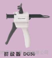 英国微科达MICROSET复制胶膜挤胶器DG50上海特价 挤胶器