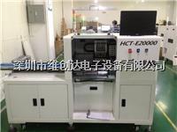 铜丝灯贴片机 HCT-EF30000