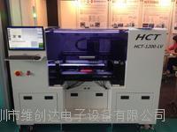 全自动高速贴插机 HCT-600L