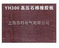 YH300高压石棉橡胶板 YH300