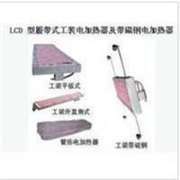 LCD-220-38特殊工装加热器  LCD-220-38