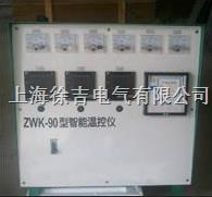 ZWK-360-0612智能温控仪 ZWK-360-0612