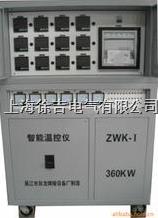 ZWK-II-360KW调压智能加温柜 ZWK-II-360KW