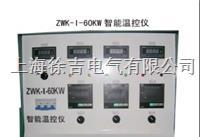 ZWK-I-60KW智能温控仪 ZWK-I-60KW