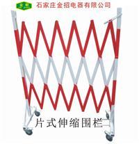 绝缘伸缩围栏 JZ-6