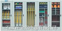 电力安全工器具柜 JZ-11