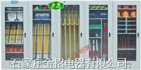 普通电力安全工具柜