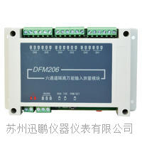 信号采集模块/485数据采集模块/(迅鹏)D***06 DFM206