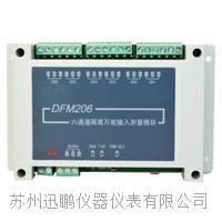 万能输入采集模块,温度信号采集模块,迅鹏D***06 DFM206