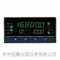 称重显示仪表(苏州迅鹏)WPB7 WPB7