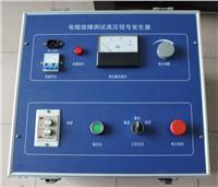 电缆测试高压信号发生器 XT209