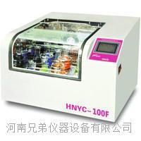 HNYC-100F台式全温度恒温高速培养摇床 HNYC-100F