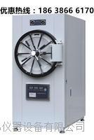 WS-200YDB卧式圆形压力蒸汽灭菌器WS-200YDB价格 WS-200YDB