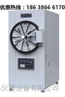 WS-280YDB卧式圆形压力蒸汽灭菌器,不锈钢消毒锅价格 WS-280YDB