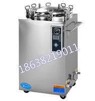 LS-100LD立式压力蒸汽灭菌器 翻盖式不锈钢灭菌器