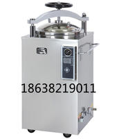 LS-50HD手轮式不锈钢灭菌器 数显立式压力灭菌器