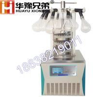 LGJ-10实验室压盖冻干机,小型带挂瓶冻干机价格