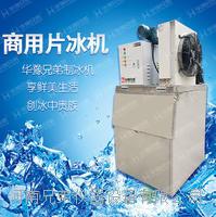 超市专用制冰机 200公斤 300公斤 500公斤制冰机