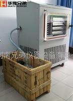 蛋白冻干粉冷冻干燥机|益生菌真空冷冻干燥机|LGJ-30FD冻干机