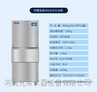 日产300公斤制冰机 商用片冰机0.3吨超市火锅店自助餐