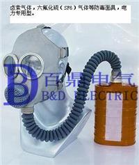 SF6(六氟化硫)防毒面具