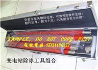 电力人工除冰工具 JHC-220型