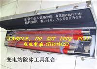高压变电站除冰工具组合 JHC-220型
