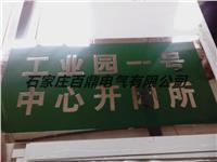 不锈钢安全警示牌(变电站站铭牌) B-M1