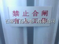 百鼎挂式设备标志牌 PVC