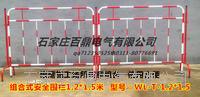 新款组合电力安全围栏1.2*1.5米  WL-T-1.2*1.5