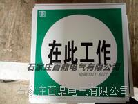 PVC阻燃类标识牌 300*240mm