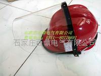 百鼎有机玻璃面罩防电弧 305-1型10kv