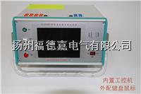 FDJB660微机继电保护测试仪,继保-致新FDKJ660