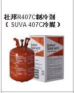 杜邦R407C(SUVA 407C)环保制冷剂  DuPont R407C Refrigerant