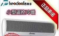 RM-1006S-D/Y西奥多风幕机  小型遥控冷暖型风幕机 家用热风幕 PTC电加热风幕机