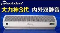 FM-1206SA3西奥多风幕机 大力神3代风幕机 超静音风幕机  上海空气幕 风帘机