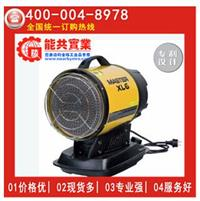 **Master原装进口辐射式燃油暖风机XL6 手提式17KW柴油取暖机