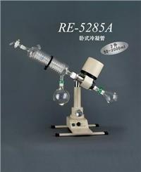 RE-5285A型旋转蒸发器 RE-5285A型