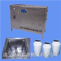 hscx系列铝桶超声波清洗机