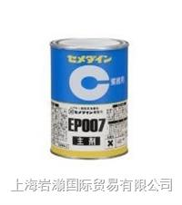 cemedine施敏打硬セメダイン环氧树脂系粘合剂EP007
