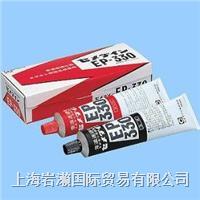 cemedine施敏打硬セメダイン丨AP-080环氧树脂接着剂