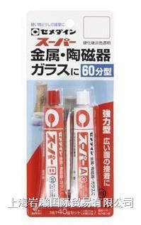 cemedine施敏打硬セメダイン丨CA-148环氧树脂接着剂