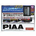 HH199S转换HID灯泡H3,PIAA
